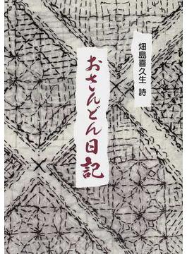 おさんどん日記 畑島喜久生詩集