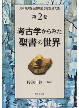 月本昭男先生退職記念献呈論文集 第2巻 考古学からみた聖書の世界