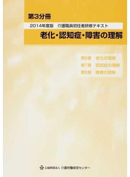 介護職員初任者研修テキスト 2014年度版第3分冊 老化・認知症・障害の理解