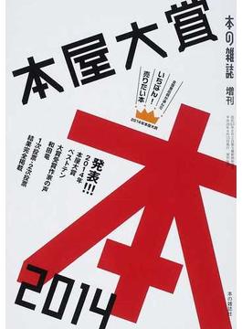 本屋大賞 2014