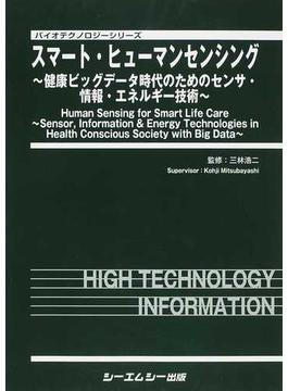 スマート・ヒューマンセンシング 健康ビッグデータ時代のためのセンサ・情報・エネルギー技術