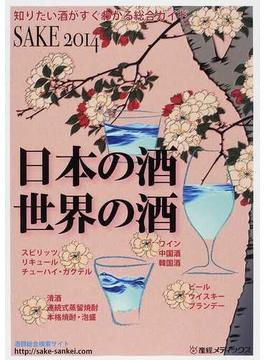 日本の酒・世界の酒 知りたい酒がすぐわかる総合ガイド 2014