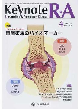 Keynote R・A Rheumatic & Autoimmune Diseases vol.2no.2(2014−4) 特集関節破壊のバイオマーカー