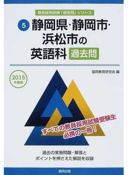 静岡県・静岡市・浜松市の英語科過去問 2015年度版