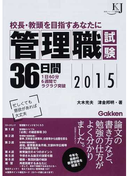 管理職試験36日間 校長・教頭を目指すあなたに 2015(教育ジャーナル選書)