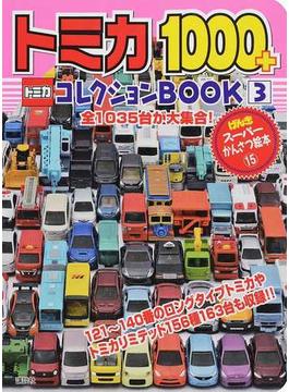 トミカ1000+コレクションBOOK 3