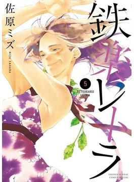 鉄楽レトラ 5(ゲッサン少年サンデーコミックス)