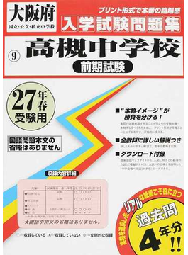 高槻中学校〈前期試験〉 27年春受験用