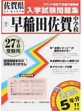 早稲田佐賀中学校 27年春受験用