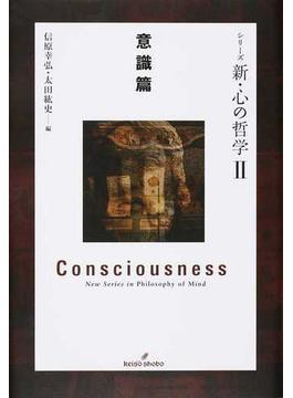 シリーズ新・心の哲学 2 意識篇