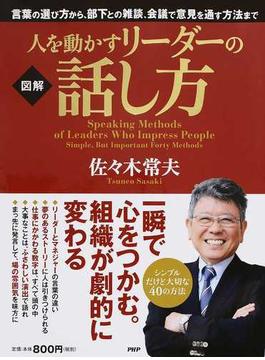 人を動かすリーダーの話し方 図解 言葉の選び方から、部下との雑談、会議で意見を通す方法まで