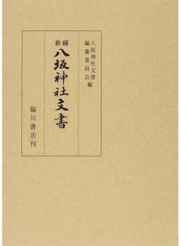 新編八坂神社文書 第1部 八坂神社文書
