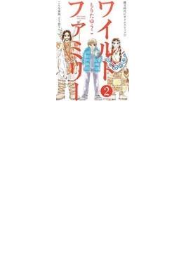 ワイルドファミリー 2 (KIBO COMICS)(希望コミックス)