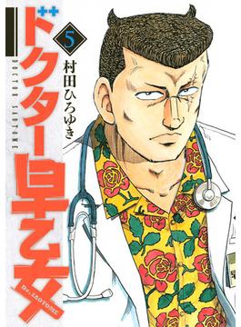 ドクター早乙女 5(ヤンマガKC)