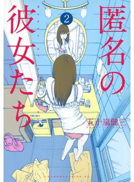 匿名の彼女たち 風俗抒情詩 2(ヤンマガKC)