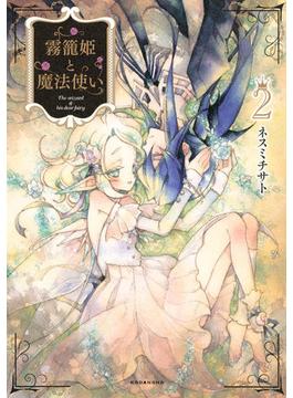 霧籠姫と魔法使い 2 (KCx ARIA)(KCxARIA)