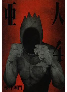 亜人 4(アフタヌーンKC)