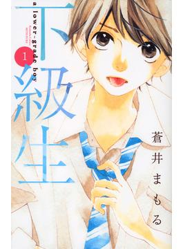下級生 1 (講談社コミックス別冊フレンド)(別冊フレンドKC)