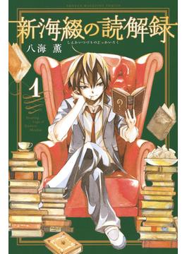 新海綴の読解録 1 (週刊少年マガジンKC)(少年マガジンKC)