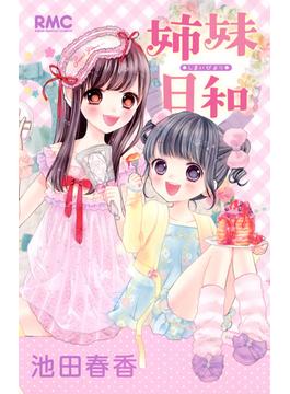 姉妹日和 (りぼんマスコットコミックス)(りぼんマスコットコミックス)