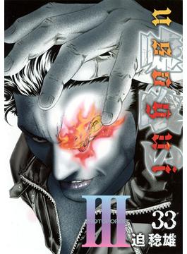 噓喰い 33 (ヤングジャンプ・コミックス)(ヤングジャンプコミックス)