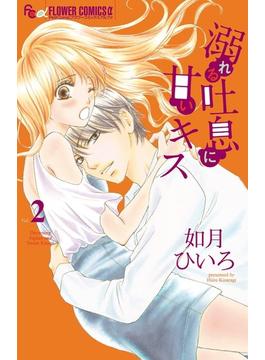 溺れる吐息に甘いキス 2 (プチコミックフラワーコミックスα)(プチコミックフラワーコミックス)