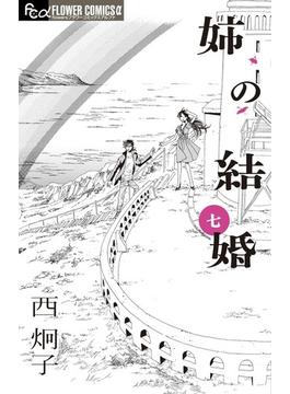 姉の結婚 7(フラワーコミックス)