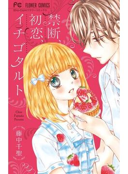 禁断、初恋、イチゴタルト (Sho‐Comiフラワーコミックス)(少コミフラワーコミックス)