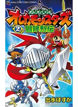 オレカバトルオレカモンスターズ冒険烈伝 2 (コロコロコミックス)(コロコロコミックス)