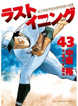 ラストイニング 私立彩珠学院高校野球部の逆襲 43(ビッグコミックス)