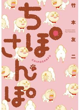 ちぽさんぽ 1 (ビッグコミックス)(ビッグコミックス)