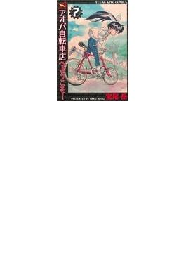 アオバ自転車店へようこそ! 7 (YKコミックス)(YKコミックス)