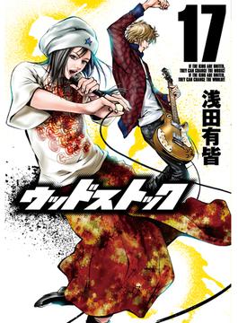 ウッドストック 17 (BUNCH COMICS)(バンチコミックス)