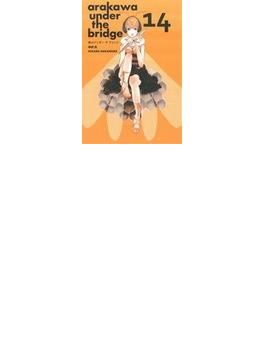 荒川アンダーザブリッジ 14(ヤングガンガンコミックス)
