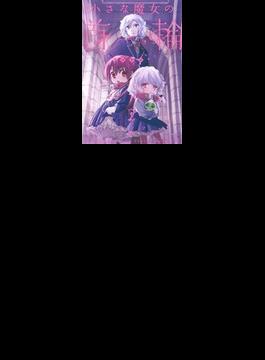 小さな魔女の首輪 2(Gファンタジーコミックス)