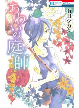 あわいの庭師 (花とゆめCOMICS)(花とゆめコミックス)