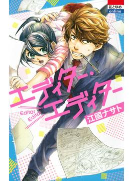 エディター・エディター (HC online)(花とゆめコミックス)