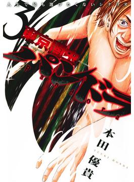 東京闇虫-2nd scenario-パンドラ 人生で最も選びたくないシナリオ 3(ジェッツコミックス)