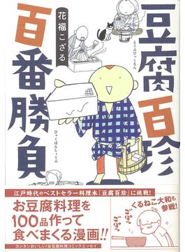 豆腐百珍百番勝負 (コミックエッセイの森)(コミックエッセイの森)