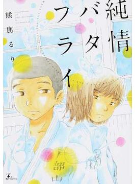 純情バタフライ When the butterfly flaps her wings,a boy's pure heart moves (f×COMICS)(F×COMICS)