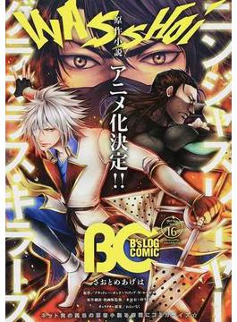 B'sLOG COMIC Vol.16(2014May) (B'sLOG COMICS)(B'sLOG COMICS)