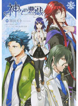 神々の悪戯 2 (シルフコミックス)(シルフコミックス)