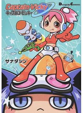 キャプテン・ビッキー (Dengeki Comics EX)(電撃コミックスEX)