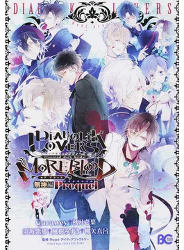 DIABOLIK LOVERS MORE,BLOOD 無神編Prequel (ビーズログコミックス)(B'sLOG COMICS)