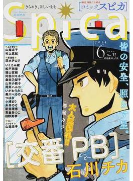 コミックスピカ No.32(2014-6)