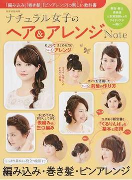 ナチュラル女子のヘア&アレンジNote 編み込み・巻き髪・ピンアレンジの基本と応用(別冊家庭画報)