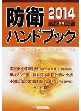 防衛ハンドブック 平成26年版