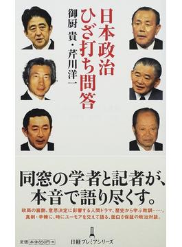 日本政治ひざ打ち問答(日経プレミアシリーズ)