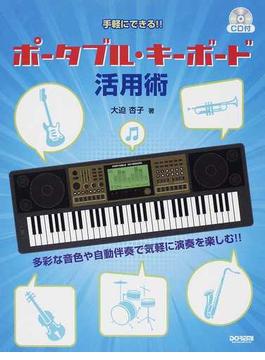 ポータブル・キーボード活用術 手軽にできる!!