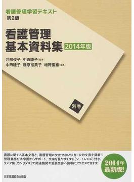 看護管理学習テキスト 第2版 別巻2014年版 看護管理基本資料集 2014年版